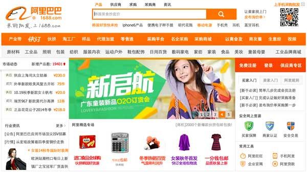 Alibaba Interface